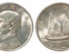 綦江哪里有交易孙小头二十三年帆船币机构