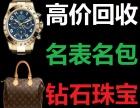 高价回收 奢侈品 名包 名表 钻石珠宝 卡地亚爱马