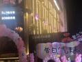 520爱小时代主题party~相约苏荷酒吧