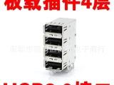 板卡接插件 电脑主板USB接口 四层US