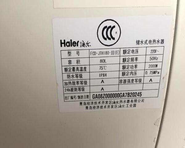 海尔80升热水器