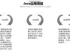 上虞哪里有Java工程师培训学校 学习Java大概要多久