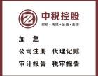 罗湖怡景申请成为一般纳税人需要什么资料流程?