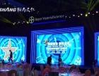 2017平面设计策划、舞台会场布置搭建LED大屏