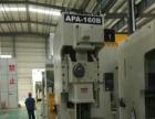 (全新)宁波协锻APA系列高精密强力钢架衝床15T315T