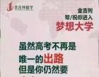 金吉列陆老师:美国教育参赞详解高考后留学