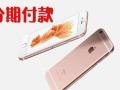 办理Apple苹果7苹果全系列手机分期付款
