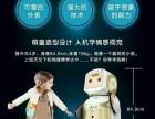 小宝智能机器人对话跟随早教陪伴健康管家体感游戏投影