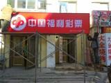 本溪腾龙广告发光字工厂,灯箱,led显示屏,广告字加工基地