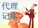 武昌代理记账机构-武昌代账公司提供代账服务