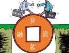 深圳大额融资贷款公司