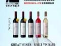阿根廷红酒代理广州红酒批发