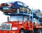 大连轿车托运公司私家车托运大连汽车托运公司电话