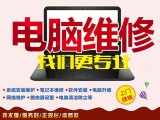蚌埠专业上门电脑维修,蓝屏,死机,系统重装,网络修复
