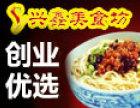 兴鑫美食三兄炸酱面 诚邀加盟