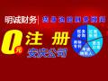 安庆加急注册公司 三天拿证
