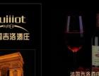 法国吉洛酒庄加盟 婚庆 投资金额 1-5万元