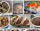 【五七路牛肉板面】加盟官网/加盟费用/项目详情