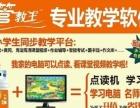 深圳伟智达管教王专业学习软件加盟