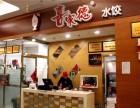 喜家德水饺加盟费多少钱在哈尔滨加盟一家喜家德水饺能赚钱吗