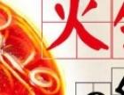 【渝福轩火锅米线】加盟/加盟费用/项目详情