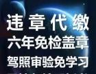 外地车辆入京咨询 驾照年审换证 异地验车委托书 免检验车