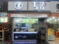 台州古茗奶茶加盟官网 加盟古茗奶茶店需要多少钱