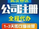 江岸区公司注册-异常注销-认准武汉汇创鑫财税