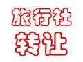 北京国际旅行社 满二年 个人 低价