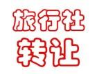 北京朝阳区带出境资质的国际旅行社转让