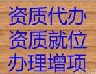 河南省专业资质认证 资质办理