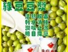 九阳加盟 冷饮热饮 投资金额 1万元以下