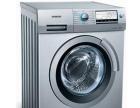 鹰潭家电维修空调彩电冰箱热水器油烟机微波炉洗衣机
