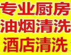 武汉大型油烟管道清洗服务电话,武汉学校抽油烟机清洗公司