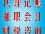 黑龙江代理记账公司-诚誉会计一贴心的服务