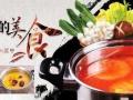 一个做什么小吃好?鲜煮艺旋转小火锅 特色小吃排行榜