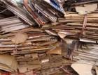 专业废纸回收昆山废纸回收昆山纸板广告纸书本报纸回收