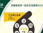 江西省助企宝一站式企业服务有限公司