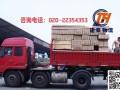 广州荔湾桥东搬家 广州荔湾桥东搬家公司