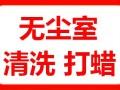南汇保洁公司-芦潮港保洁-无尘室保洁净化-地毯清洗-地板打蜡