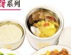 蒸美味加盟官网/加盟费用/健康中餐蒸菜/养生好选择