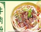 贵州开胃羊肉粉技术培训加盟哪家好