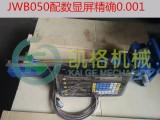 厂家直销JWB050滚珠丝杆升降机 螺旋丝杠 蜗轮蜗杆