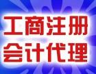伊春上甘岭独资公司注册|伊春代理记账公司