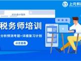 南京初级会计-中级会计-注册会计师证书培训机构