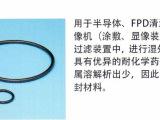 厂家直销全氟醚橡胶O型圈,FFKMO型圈,价格便宜,发货速度快