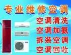 灵宝建新家电制冷维修,空调冰箱液晶电视洗衣机小家电维修