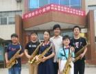 南阳萨克斯培训少儿班、艺术高考班、成人班