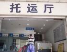 中国铁路快运深圳营业部地址电话中铁快运深圳站五