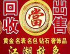 长葛市高价回收黄金铂金钯金名表名包奢侈品回收支持抵押